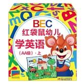 BEC红袋鼠幼儿学英语 AA级·上(及家长指南 套装共30册 附光盘)