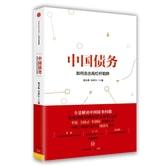 中国债务:如何走出高杠杆陷阱