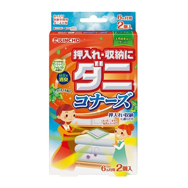 商品详情 - [日本直邮]  KINCHO金鸟 被褥收纳柜除螨包 2个装 橙色 - image  0