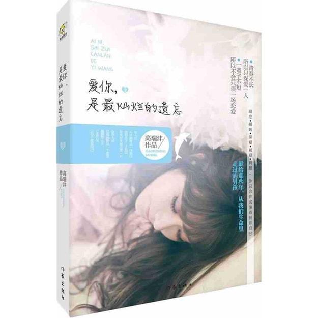 商品详情 - 爱你,是最灿烂的遗忘 - image  0