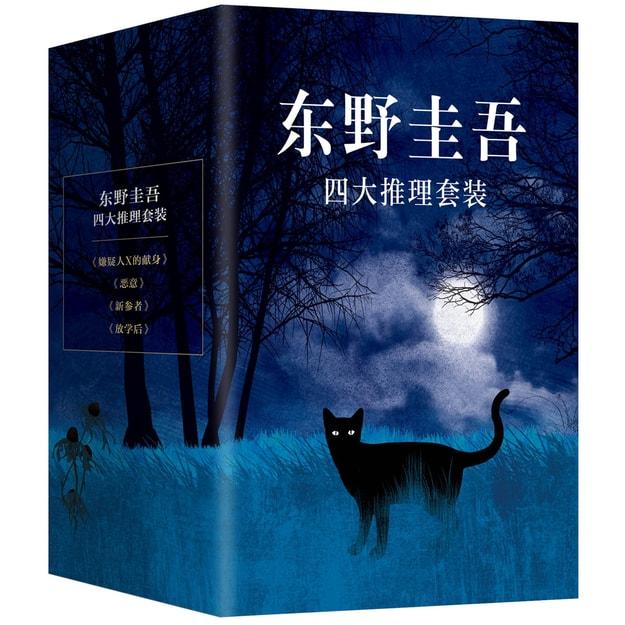 商品详情 - 东野圭吾四大推理套装(共4册) - image  0