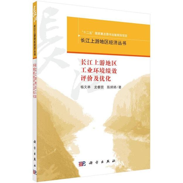 商品详情 - 长江上游地区工业环境绩效评价与优化 - image  0