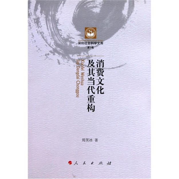 Product Detail - 消费文化及其当代重构 - image 0