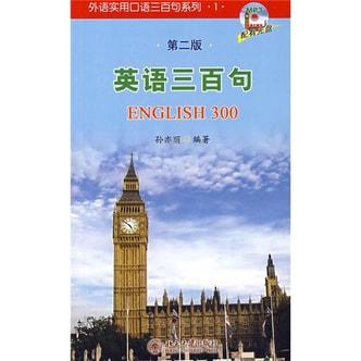 外语实用口语三百句系列1:英语三百句(第2版)(附mp3光盘1张)