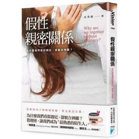 Yamibuy.com:Customer reviews:【繁體】假性親密關係:為什麼我們看似親密,卻貌合神離?