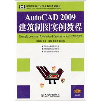 AutoCAD 2009建筑制图实例教程