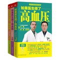 如果医生得了高血压、高血脂、糖尿病(套装共3册)