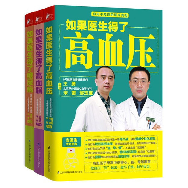 商品详情 - 如果医生得了高血压、高血脂、糖尿病(套装共3册) - image  0