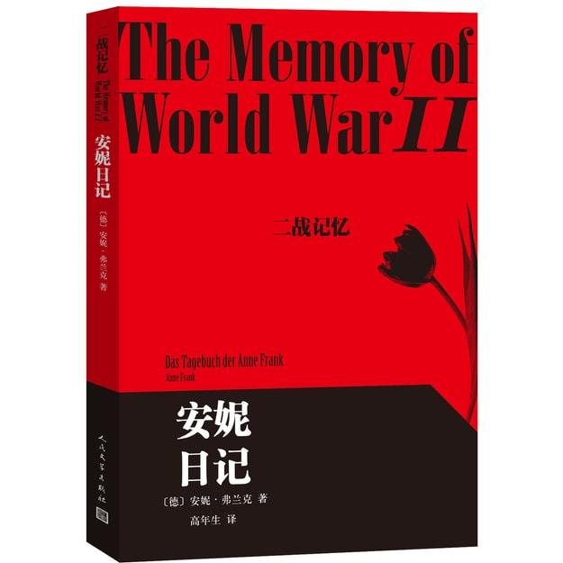 商品详情 - 二战记忆 安妮日记 - image  0