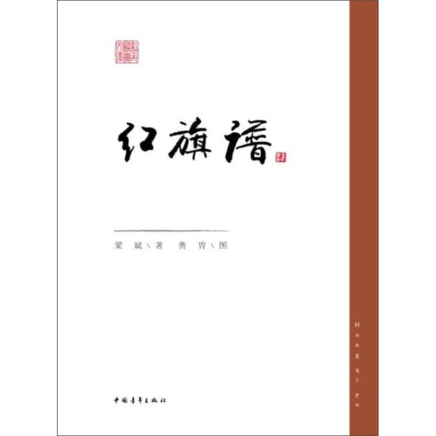 商品详情 - 红色经典文库:红旗谱 - image  0