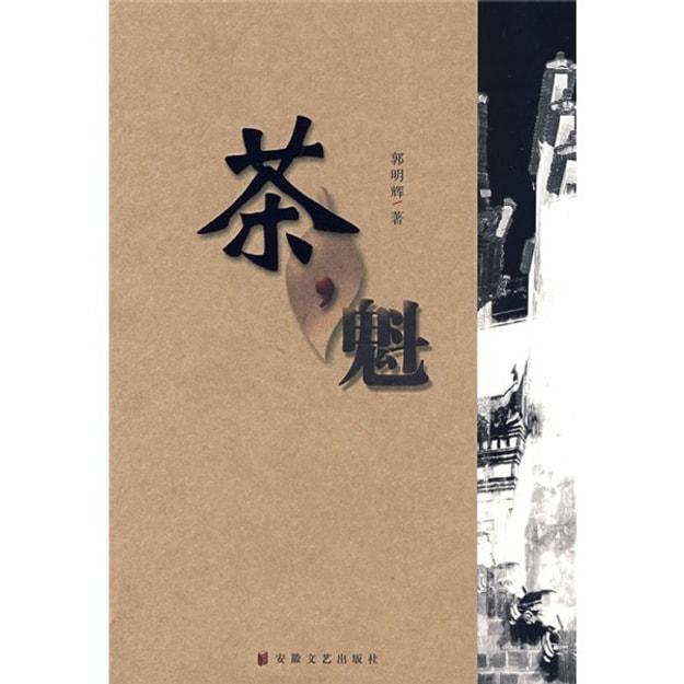商品详情 - 茶,魁 - image  0