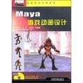 Maya游戏动画设计(附光盘)