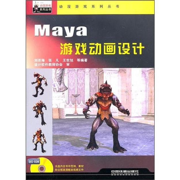 Product Detail - Maya游戏动画设计(附光盘) - image 0