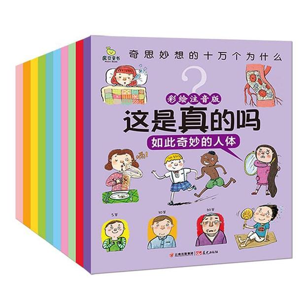 商品详情 - 魔豆童书-这是真的吗(套装共10册 彩绘注音版) - image  0