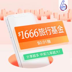 $0.01 Pingo Lottery -  $1666 CA$H!