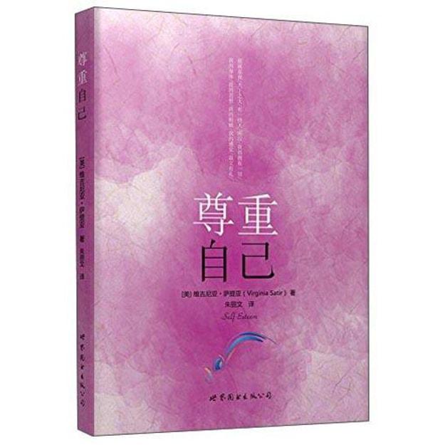 """商品详情 - """"世图心理""""萨提亚生命能量之书:尊重自己 - image  0"""