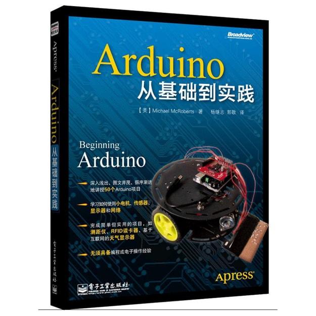 商品详情 - Arduino从基础到实践 - image  0
