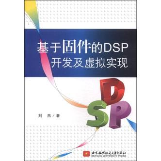 基于固件的DSP开发及虚拟实现
