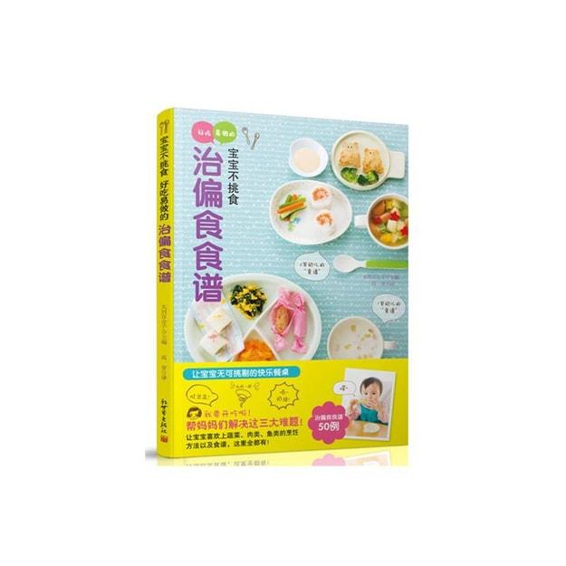 商品详情 - 宝宝不挑食:好吃易做的治偏食食谱 - image  0