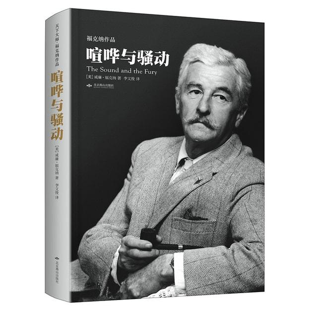 商品详情 - 喧哗与骚动/天下大师·福克纳作品(精装) - image  0