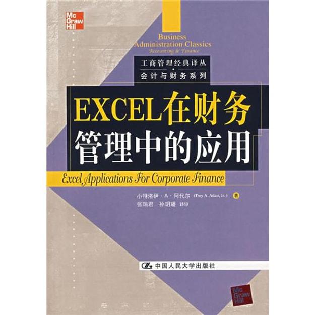 商品详情 - EXCEL在财务管理中的应用 - image  0