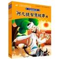阿凡提智慧故事套装(7册套)(专供)