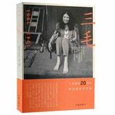 三毛1943-1991