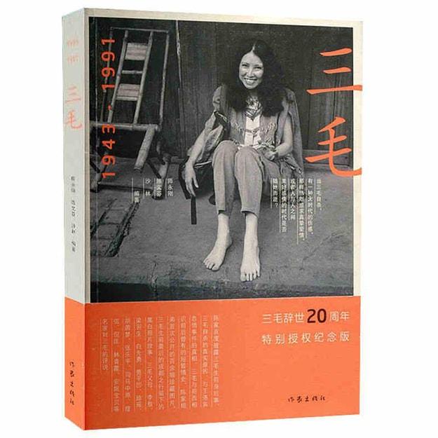 商品详情 - 三毛1943-1991 - image  0