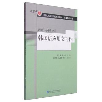 韩国语应用文写作/新世界全国高职高专院校规划教材·商务韩语专业
