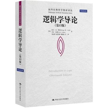 国外经典哲学教材译丛:逻辑学导论(第13版)