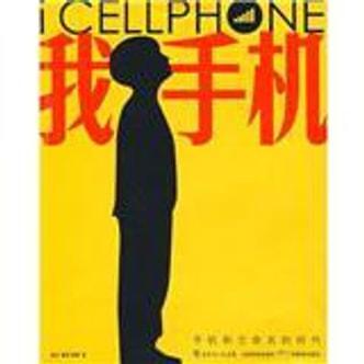 我手机:手机和它命名的时代