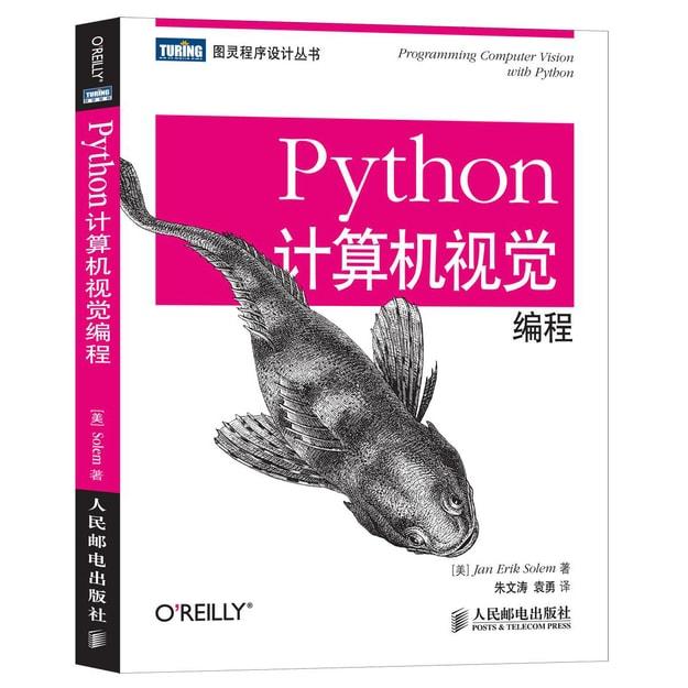 商品详情 - Python计算机视觉编程 - image  0