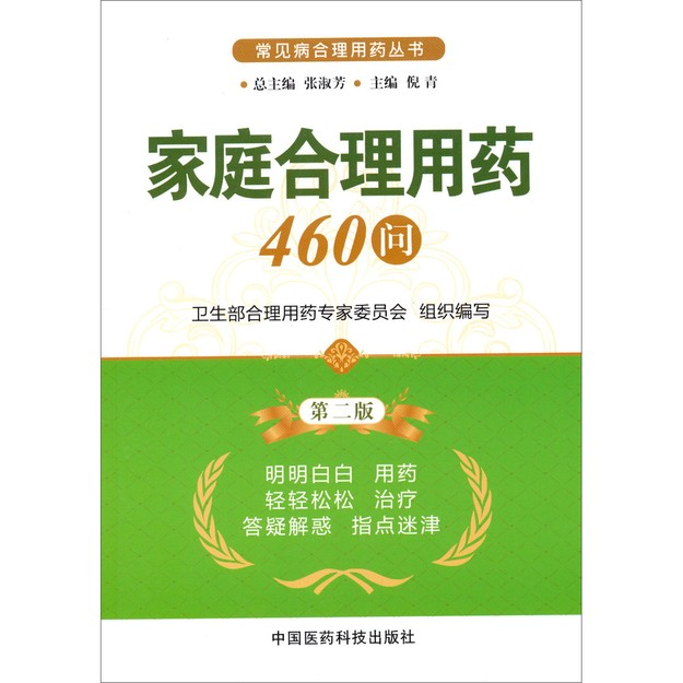 商品详情 - 常见病合理用药丛书:家庭合理用药460问(第2版) - image  0