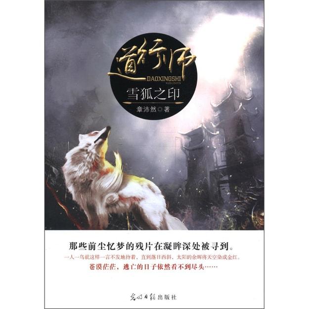 商品详情 - 道行师:雪狐之印 - image  0