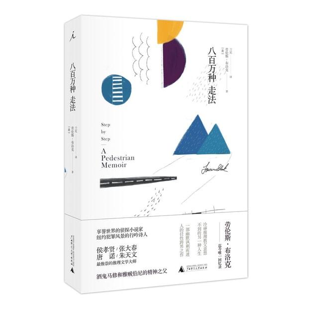 商品详情 - 八百万种走法 - image  0