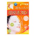 KRACIE HADABISEI Hyaluronic Acid 3D Super Lifting Face Mask 4sheets