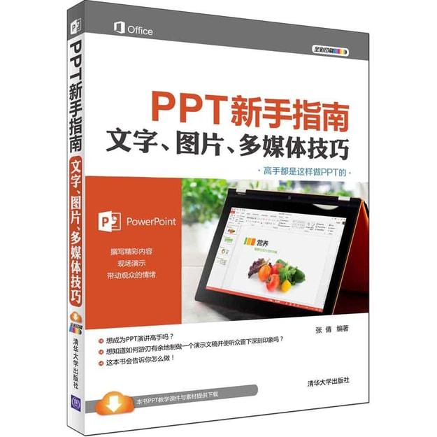 商品详情 - PPT新手指南文字、图片、多媒体技巧 - image  0