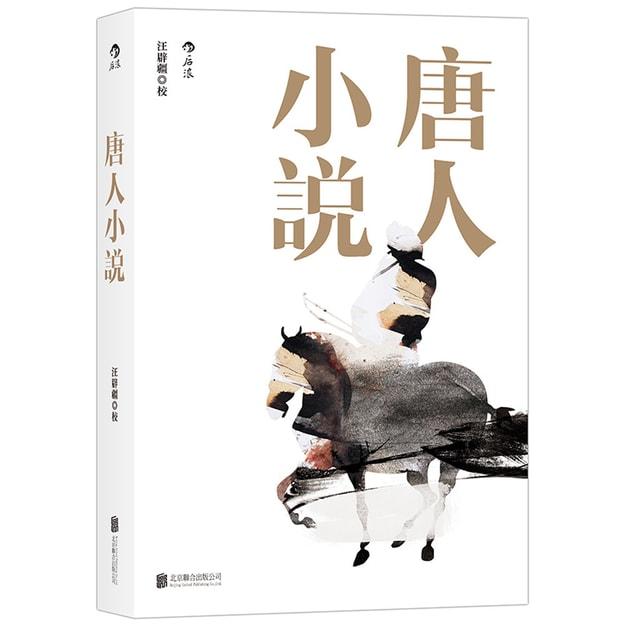 商品详情 - 唐人小说 - image  0