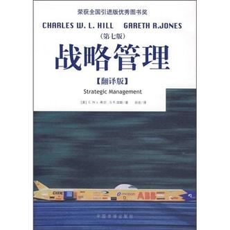 战略管理(翻译版)(第7版)