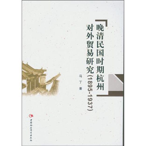 商品详情 - 晚清民国时期杭州对外贸易研究:1895-1937 - image  0