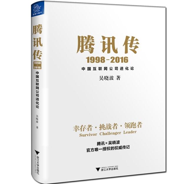 商品详情 - 腾讯传(1998-2016) - image  0