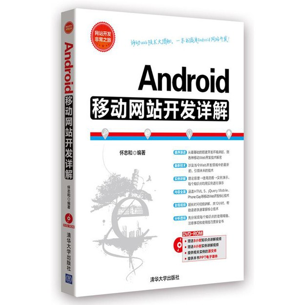 商品详情 - 网站开发非常之旅:Android移动网站开发详解(附DVD光盘1张) - image  0