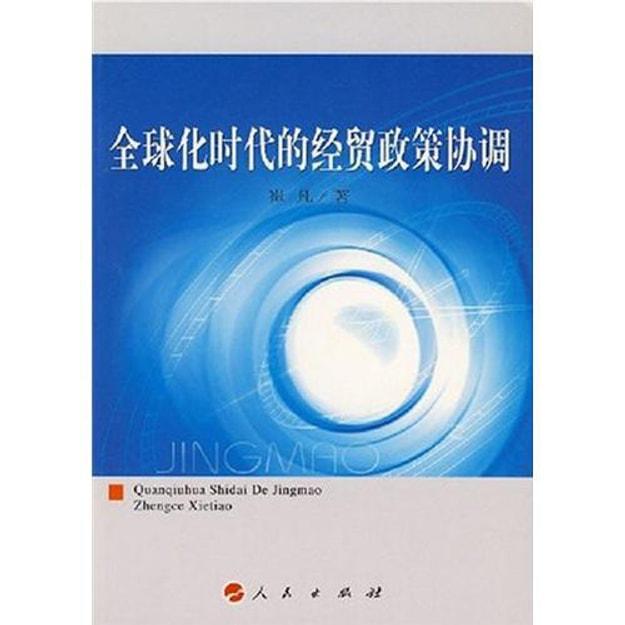 商品详情 - 全球化时代的经贸政策协调 - image  0
