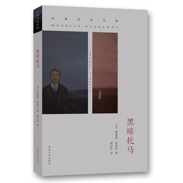 商品详情 - 布朗肖作品集:黑暗托马 - image  0