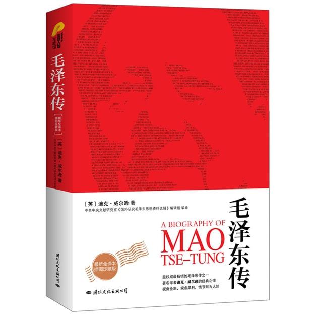 Product Detail - 毛泽东传 - image 0