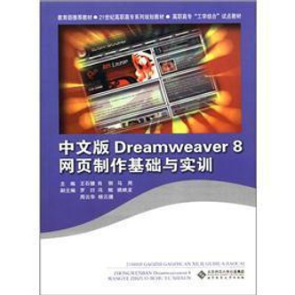 21世纪高职高专系列规划教材:中文版Dreamweaver 8网页制作基础与实训(附光盘1张)