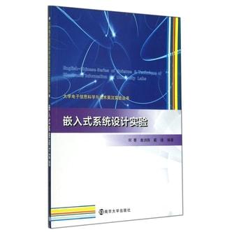 大学电子信息科学与技术英汉实验丛书:嵌入式系统设计实验