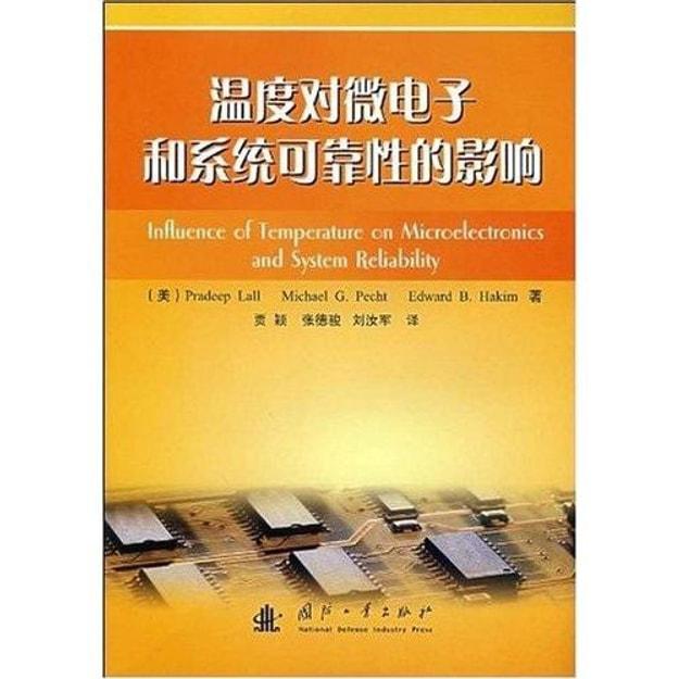 商品详情 - 温度对微电子和系统可靠性的影响 - image  0