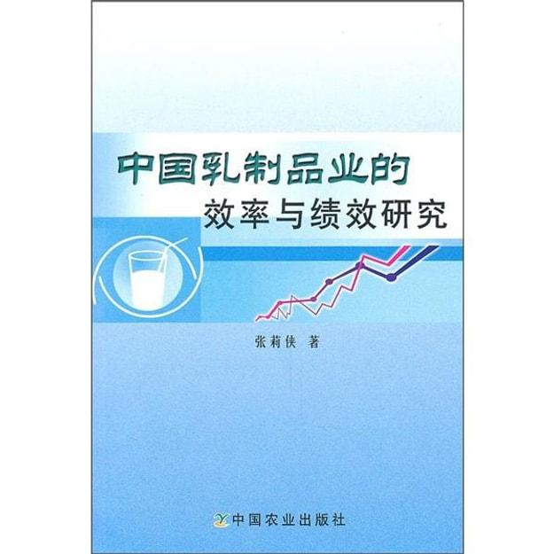 商品详情 - 中国乳制品业的效率与绩效研究 - image  0