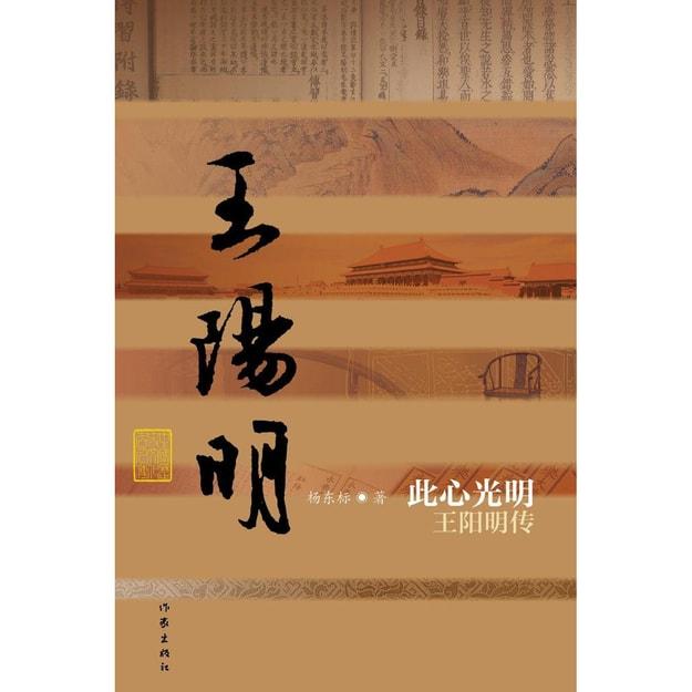 商品详情 - 此心光明:王阳明传 - image  0